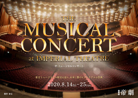 <b>THE MUSICAL CONCERT at IMPERIAL THEATRE【追加販売】</b>