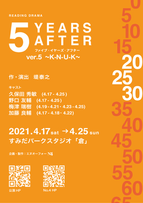 <b>Reading Drama『5 years after』ver.5 〜K-N-U-K〜</b>