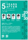 Reading Drama『5 years after』